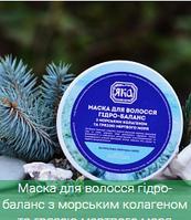 Маска для волосся гідро-баланс з морським колагеном та гряззю мертвого моря (200 мл) ЯКА
