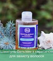 Шампунь-бальзам з кератином для захисту волосся  (300 мл) ЯКА