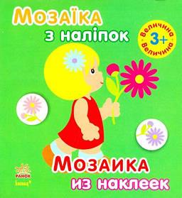 Мозаїка з наліпок: Велечини 3+ С166022РУ Ранок Україна