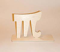 Буква Т на подставке заготовка для декора