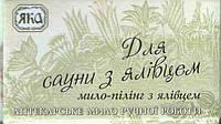 Натуральное мыло «ЯКА» «Для Сауни с Можевельником»