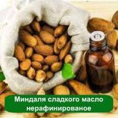 Миндаля сладкого масло нерафинированое, 10 мл