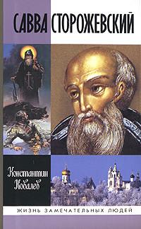 Савва Сторожевский. Константин Ковалев