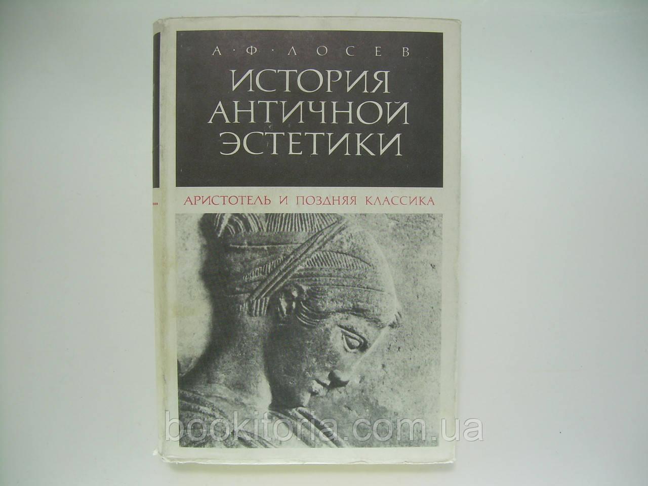 Лосев А.Ф. История античной эстетики. Аристотель и поздняя классика (б/у).