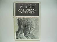Лосев А.Ф. История античной эстетики. Аристотель и поздняя классика (б/у)., фото 1