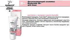 Витэкс - PharmaCos Омолаживающий комплекс для лица Biodermin 30+ 50ml, фото 3