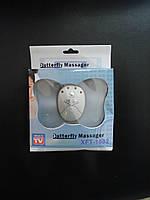 Импульсный массажер «бабочка» Butterfly Massager
