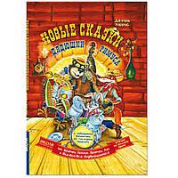 Новые сказки дядюшки Римуса, или Братец Кролик, Братец Лис и все-все-все возвращаются. Джоэль Харрис