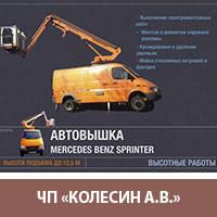 Услуги автовышки 12,5 метров