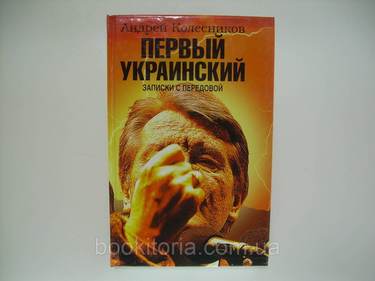 Колесников А. Первый украинский. Записки с передовой (б/у).