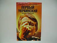 Колесников А. Первый украинский. Записки с передовой (б/у)., фото 1
