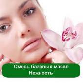 Смесь базовых масел Нежность (для сухой и чувствительной кожи) 30 мл/1 л
