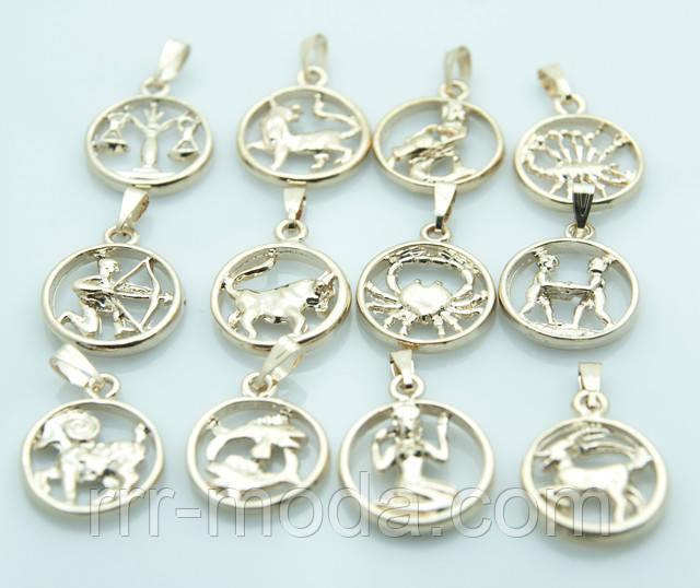 Кулоны знаки зодиака оптом под золото. Зодиакальные украшения от бижутерии оптом RRR.
