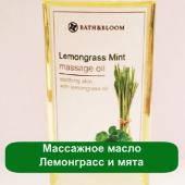Массажное масло Лемонграсс и мята, 150 мл