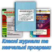 Журнали, навчальні програми