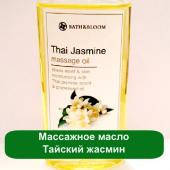 Массажное масло Тайский жасмин, 150 мл