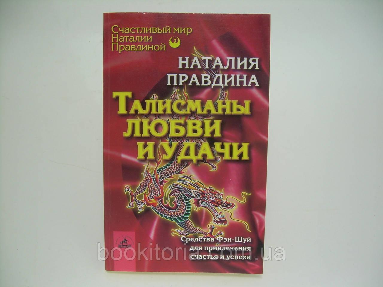 Правдина Н. Талисманы любви и удачи. Средства Фэн-Шуй для привлечения счастья и успеха (б/у).