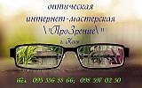 """оптическая интернет-мастерская """"ПроЗрение"""""""