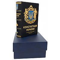 Книга кожаная Конституция Украины