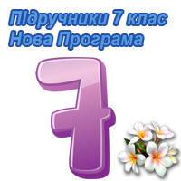 Підручники 7 клас Нова програма / Учебники 7 класc Новая программа