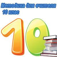 Методика для вчителя 10 клас Оновлена програма