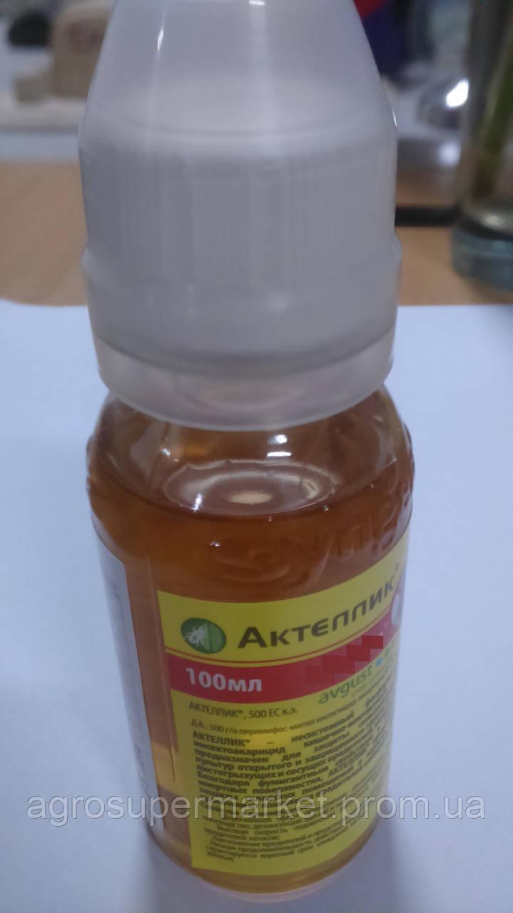 Актеллик 100мл Сингента (пиримифос-метил, 500 г/л)
