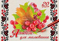 Альбом для рисования Серия «Украинская живопись»  20 л.