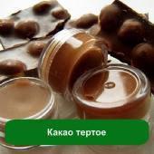 Какао тертое, 100 грамм
