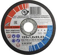 Круг отрезной по металлу Запорожье 125х1,6