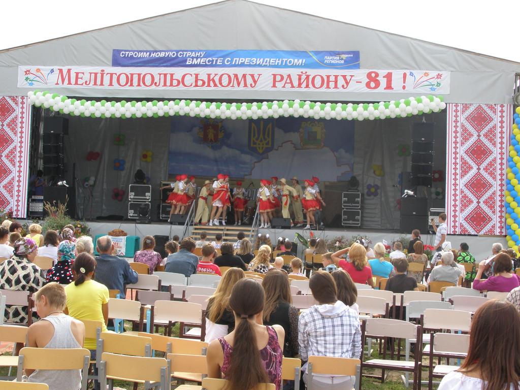 День Мелитопольского района 2011г.