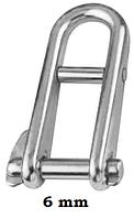 Нержавеющая скоба такелажная с перемычкой и флажком, 6 мм