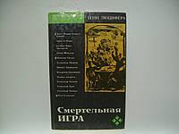 Смертельная игра. Русская и зарубежная классика о магии карт (б/у)., фото 1