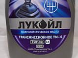 Трансмиссионное масло 75W-90 Лукойл GL4 1л, фото 2