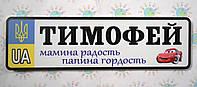 Номер на коляску Тимофей