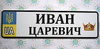Номер на коляску Иван Царевич