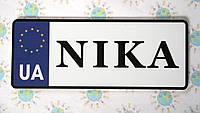 Евро номер на коляску Ника