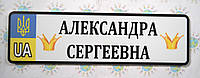 Номер на коляску с коронами Александра Сергеевна