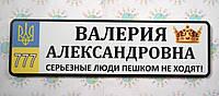 Номер на коляску Валерия Александровна