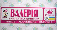 Розовый номер на коляску Валерия