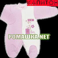 Человечек для новорожденного р. 56 демисезонный ткань КАПИТОН 100% хлопок ТМ Алекс 3037 Розовый