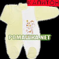 Человечек для новорожденного р. 56 демисезонный ткань КАПИТОН 100% хлопок ТМ Алекс 3037 Желтый