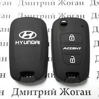 Чехол (черный, силиконовый) для выкидного ключа Hyundai Accent (Хундай Акцент) 2 кнопки