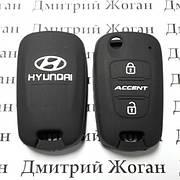 Чехол (силиконовый) для авто ключа Hyundai Accent (Хундай Акцент) 2 кнопки