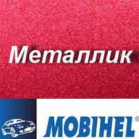 Подбор автоэмали металик MOBIHEL 100г