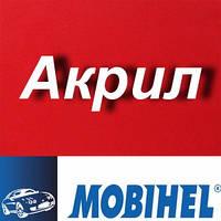 Подбор автоэмали акриловой MOBIHEL 100г
