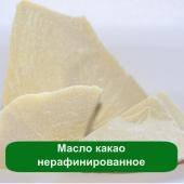Масло какао нерафинированное, 500 грамм