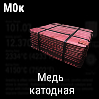 Медь катодная М0к