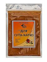"Приправа для супа-харчо ""Пряности мира"", 50 г."