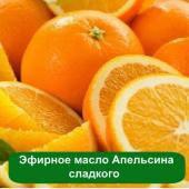 Эфирное масло Апельсина сладкого, 10 мл