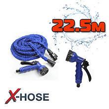 Шланг для полива Xhose 22.5 метров 75 FT с Водораспылителем